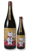 新春しぼりたて純米原酒