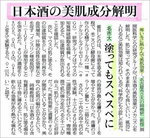 1月5日(火) 中日新聞